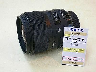 シグマ AF35/1.4DG ニコン用