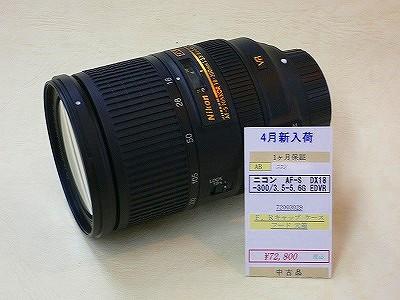 ニコン AF-S DX18-300/3.5-5.6G EDVR