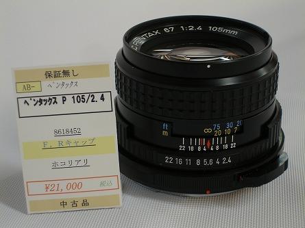 PA261349ペンタックスP105mmf2.4