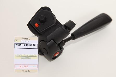 IMG_9509マンフロットMH293A3-RC1