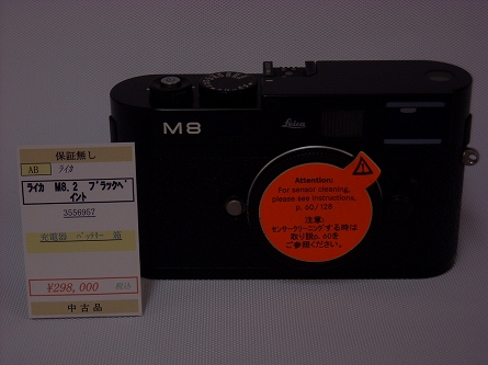 ライカ M8 2-1