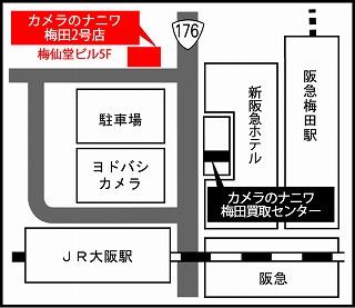 梅田2号店