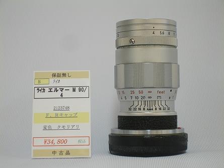P8200588.jpg
