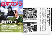 日本カメラ 2007年12月号