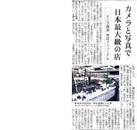 フジ サンケイ ビジネスアイ 2007年11月3日号