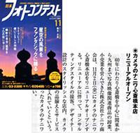 日本フォトコンテスト 2007年11月号