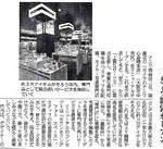 大阪日日新聞 2007年11月2日号