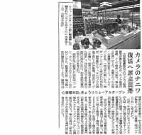 産経新聞 2007年11月2日号