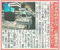 スポーツニッポン 2007年11月2日号