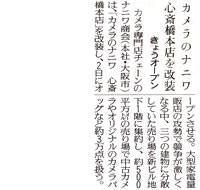 読売新聞 2007年11月2日号