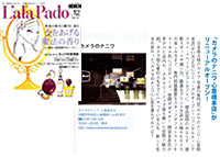 LaLa Pado 2007年12月号