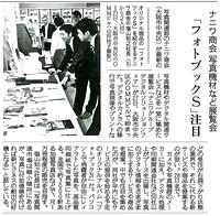 産経新聞 2008年8月28日号