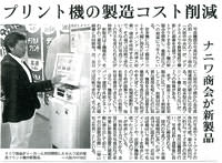 産経新聞 2009年7月28日号