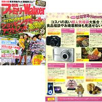 関西ファミリーウォーカー 2010年1月号