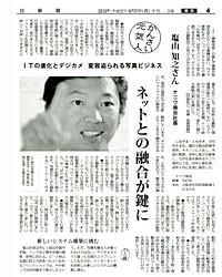 毎日新聞 2010年6月21日号