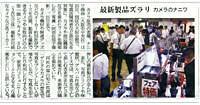 産経新聞 2010年8月21日号