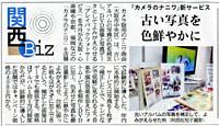 産経新聞 2010年9月7日号