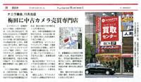 フジ サンケイ ビジネスアイ 2010年9月21日号