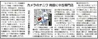 産経新聞 2010年9月8日号