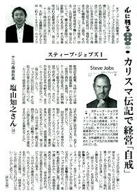 産経新聞 2012年2月13日号