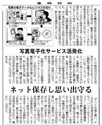 産経新聞 2012年3月13日号