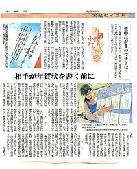 西日本新聞 2012年11月20日号