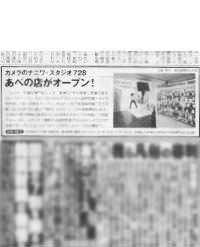 朝日新聞 2014年12月17日号