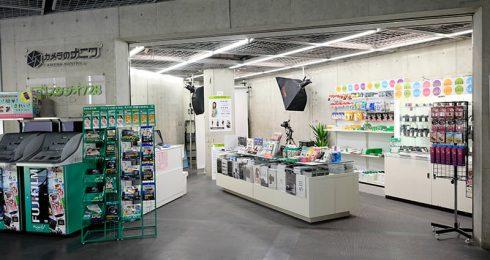 カメラのナニワ 大阪芸術大学店