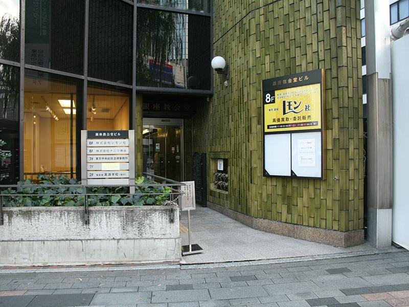 レモン社 銀座教会堂店