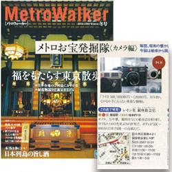MetroWalker 2014-2015 Winter冬号