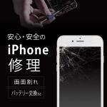 安心・安全のiPhone修理 画面割れ バッテリー交換