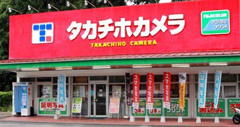 タカチホカメラ 諫早店