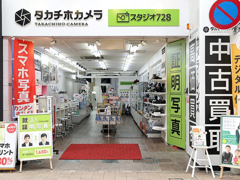 タカチホカメラ 小倉店