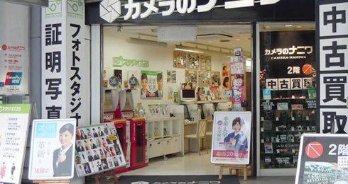 カメラのナニワ 京都店