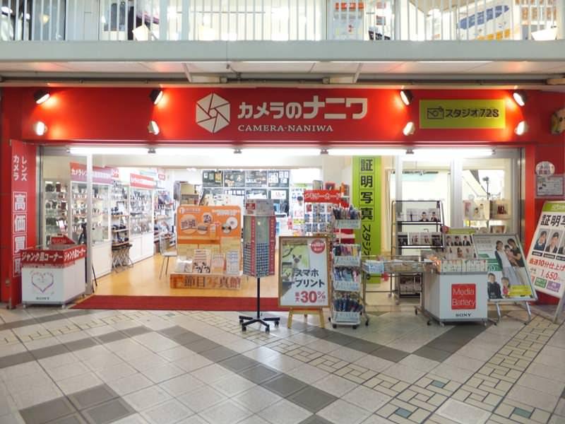 カメラのナニワ 千里中央店