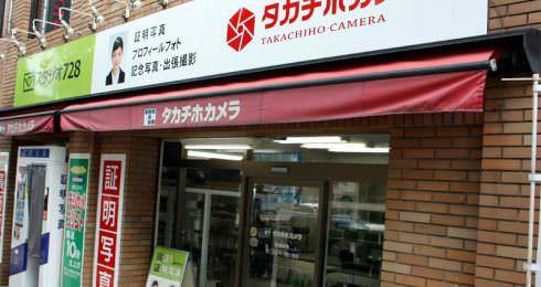 タカチホカメラ 新大工店