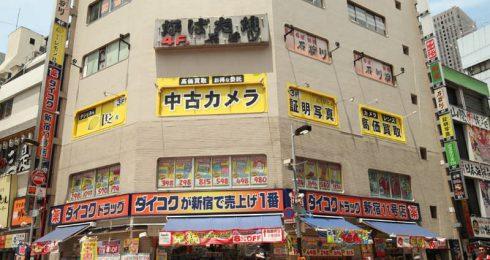 レモン社 新宿店