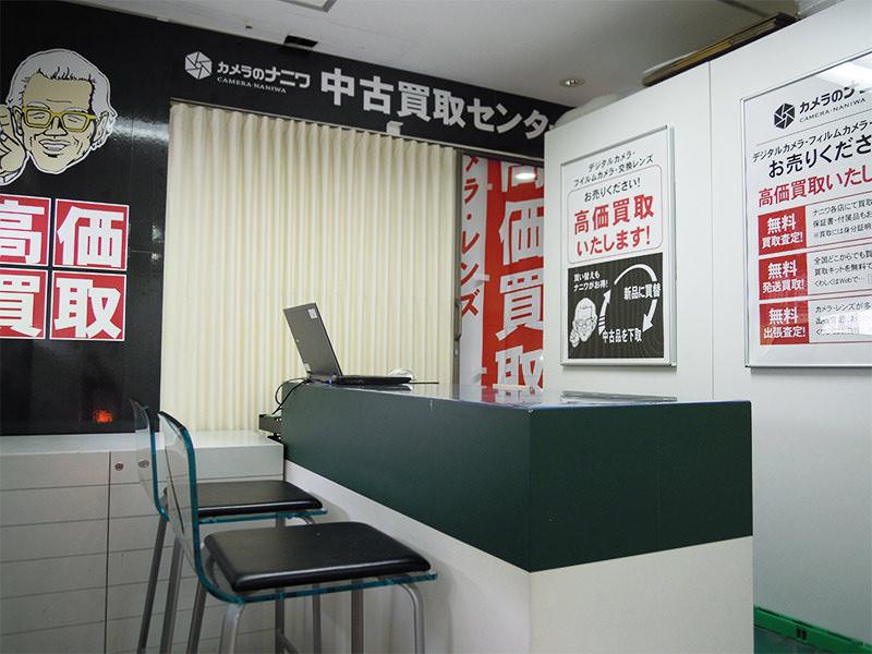 カメラのナニワ 心斎橋中古買取センター