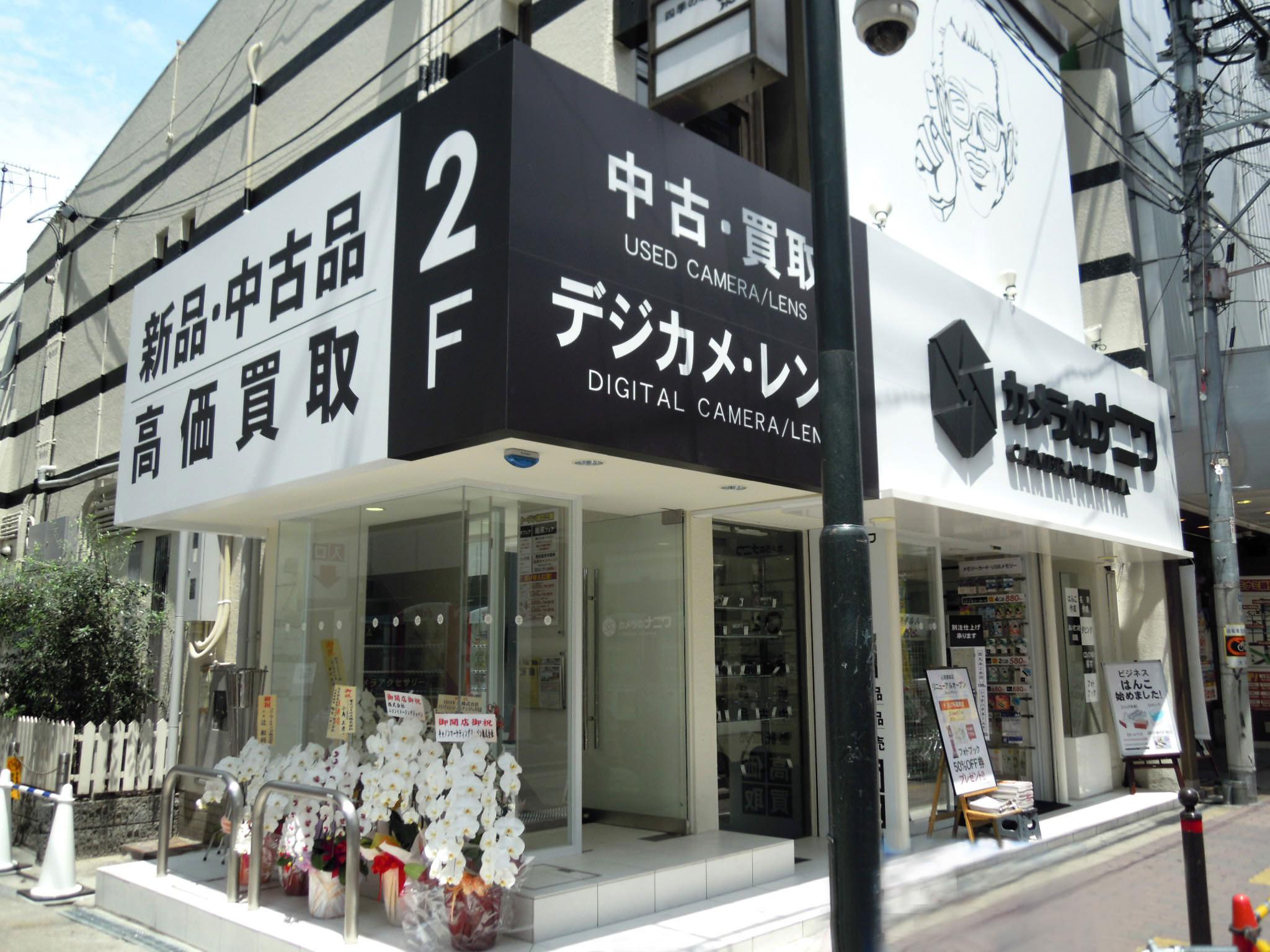 カメラのナニワ 心斎橋本店