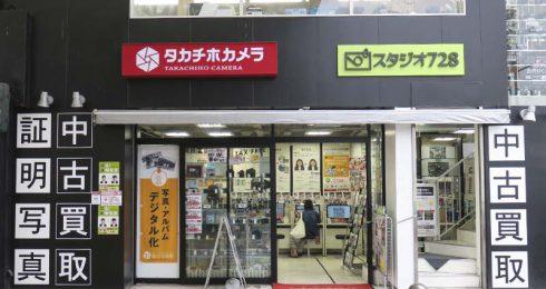 タカチホカメラ 天神店