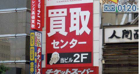 カメラのナニワ 梅田中古買取センター