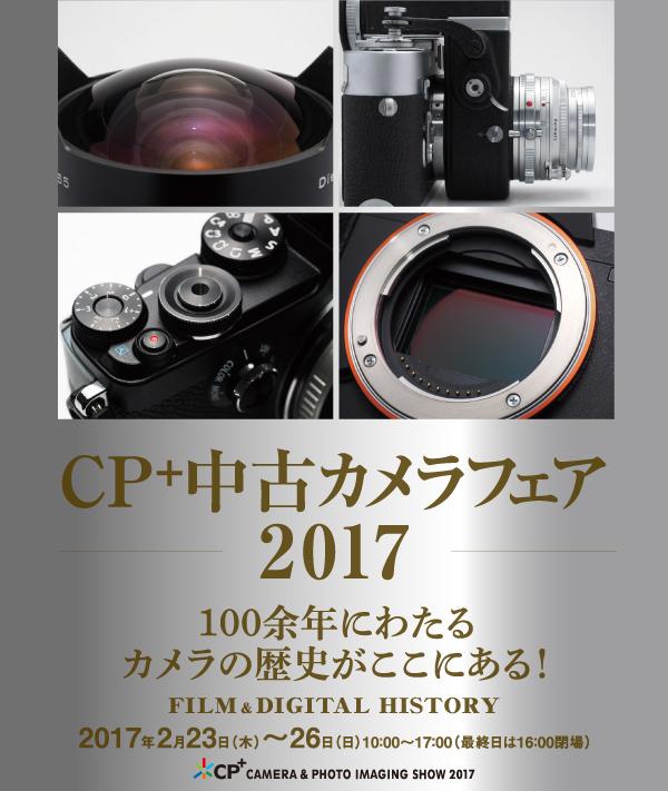 CP+中古カメラフェア2017にレモン社/カメラのナニワ出展