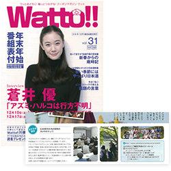 Watto!! Vol.31 2017/01/02
