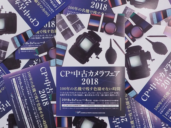CP+2018
