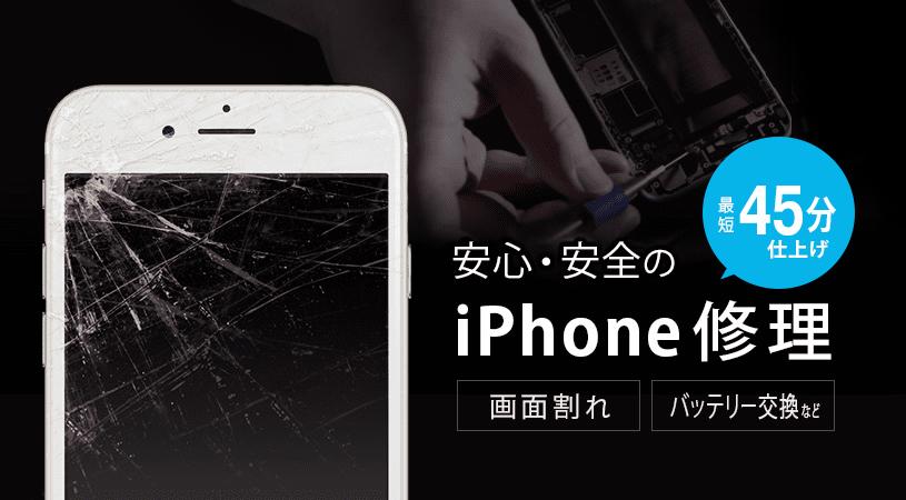 安心・安全のiPhone修理