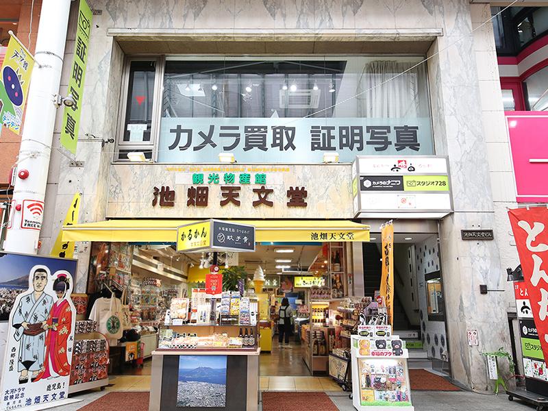 鹿児島天文館店