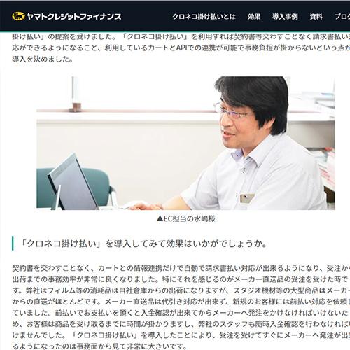 メディア掲載 ヤマトクレジット インタビュー