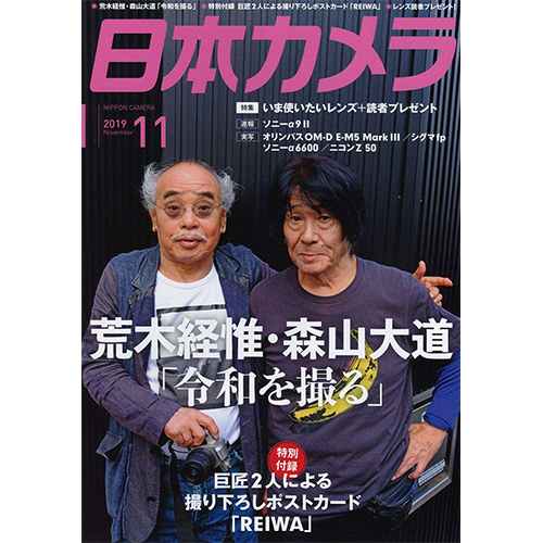 日本カメラ2019年11月号