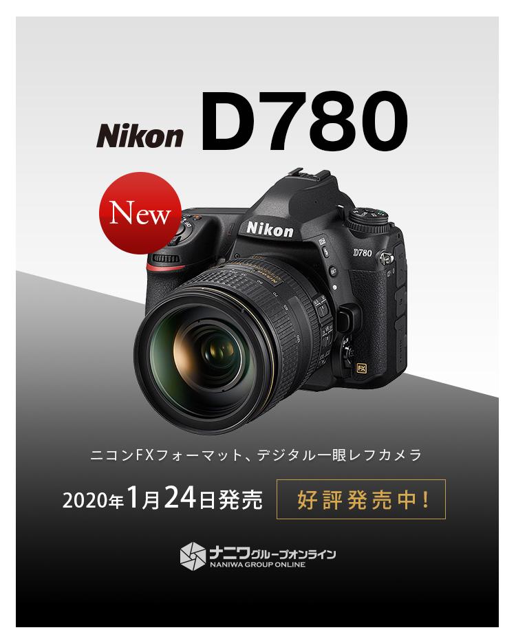 ニコンD780 好評発売中