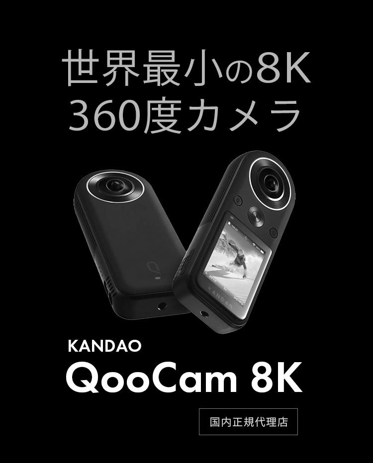 世界最小の8K 360度カメラ QooCam 8K